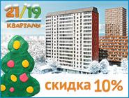 ЖК «Кварталы 21/19». Взнос по ипотеке 0% Квартиры комфорт-класса от застройщика.